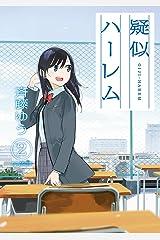 疑似ハーレム(2) (ゲッサン少年サンデーコミックス) Kindle版