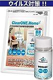 HomeZoot 部屋 消臭 除菌 リビング におい消し 『ClearONE.HOME』