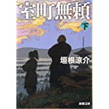 室町無頼(下) (新潮文庫)