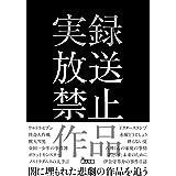 実録 放送禁止作品 (鉄人文庫)