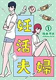 妊活夫婦 1【フルカラー】 (comico)