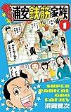 あっぱれ!浦安鉄筋家族 1 (少年チャンピオン・コミックス)