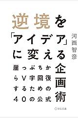 逆境を「アイデア」に変える企画術 ~崖っぷちからV字回復するための40の公式~ Kindle版