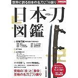 日本刀図鑑 (別冊宝島 2346)