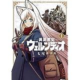 異剣戦記ヴェルンディオ (1) (裏少年サンデーコミックス)