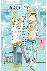 たーたん(1) (フラワーコミックスα) Kindle版