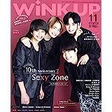 WiNK UP (ウインクアップ) 2021年 11月号