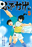 修羅の門異伝 ふでかげ(5) (月刊少年マガジンコミックス)