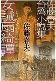 佐藤春夫台湾小説集-女誡扇綺譚 (中公文庫)