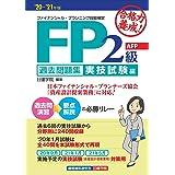FP2級・AFP 過去問題集 実技試験編 '20-'21年版