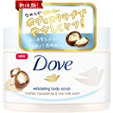 Dove(ダヴ) クリーミーボディスクラブ マカダミア&ライスミルク 225mL
