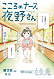 こころのナース夜野さん【単話】(2) (ビッグコミックス)