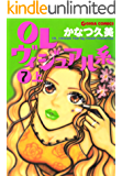 OLヴィジュアル系 7 上 (週刊女性コミックス)