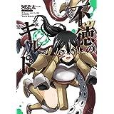 不徳のギルド(7) (ガンガンコミックス)