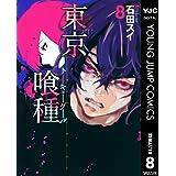 東京喰種トーキョーグール リマスター版 8 (ヤングジャンプコミックスDIGITAL)