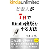 ど素人が7日でKindle出版をする方法: これ1冊で十分!初心者でも無料で電子書籍を出版 ゼロからステップで丁寧に解説!