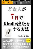 ど素人が7日でKindle出版をする方法: これ1冊で十分!初心者でも無料で電子書籍を出版 ゼロからステップで丁寧に解説…