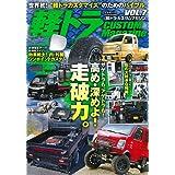 軽トラ CUSTOM Magazine Vol.7 (文友舎ムック)