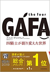 『the four GAFA 四騎士が創り変えた世界』スコット・ギャロウェイ