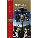 旧約聖書と新約聖書の世界 Bible Stories (ラダーシリーズ Level 4)