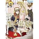 狼の花嫁 1 (ダリアコミックス)