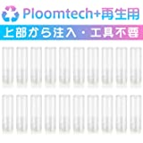 DBL プルームテックプラス互換 アトマイザー コイル交換式 20個 繰り返し使用可 TECH+ウィズ対応 液漏れ防止
