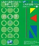 三角形面積パズル+面積プリント 小学校1~6年: 勉強ひみつ道具 プリ具 第9弾 (9) (eduコミユニケーションMO…