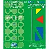 三角形面積パズル+面積プリント 小学校1~6年: 勉強ひみつ道具 プリ具 第9弾 (9) (eduコミユニケーションMOOK プリ具 9)