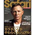 Safari(サファリ) 2021年11月号 (2021-09-24) [雑誌]