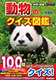 動物のクイズ図鑑 新装版 (学研のクイズ図鑑)