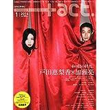 +act. (プラスアクト)―visual movie magazine 2014年 01月号