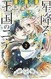 星降る王国のニナ(2) (BE LOVE KC)