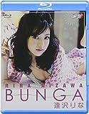 逢沢りな「BUNGA」 [Blu-ray]