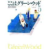 ここはグリーン・ウッド 5 (白泉社文庫)