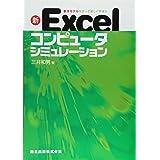 新 Excelコンピュータシミュレーション:数学モデルを作って楽しく学ぼう