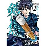 剣に焦ぐ(2) (サイコミ×裏少年サンデーコミックス)