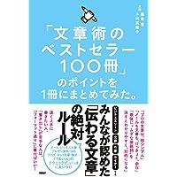 【Amazon.co.jp 限定】「文章術のベストセラー100冊」のポイントを1冊にまとめてみた。(特典:「誰でも1時間…