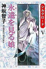 シルクロード 5巻 Kindle版
