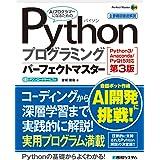 Pythonプログラミングパーフェクトマスター[Python3/Anaconda/PyQt5対応第3版] (Perfect Master)