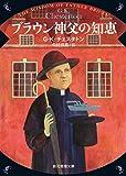 ブラウン神父の知恵【新版】 (創元推理文庫)