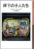 床下の小人たち―小人の冒険シリーズ〈1〉 (岩波少年文庫)
