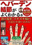 ヘバーデン結節がよくわかる本 「指の変形」「ズキズキ痛い」の進行を食い止める! (TJMOOK)