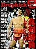 Dropkick(ドロップキック) vol.2【またかよ! 元kamiproスタッフが再集結!!】 (晋遊舎ムック)