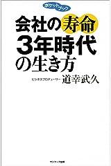 会社の寿命3年時代の生き方 ポケットブック Kindle版