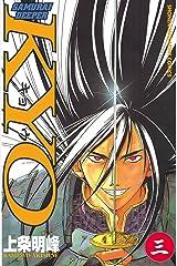 SAMURAI DEEPER KYO(3) (週刊少年マガジンコミックス) Kindle版