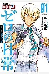 名探偵コナン ゼロの日常 (1) (少年サンデーコミックススペシャル) コミック