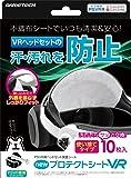 PSVR (CUH-ZVR2) 用ヘッドセット保護シート『newプロテクトシートVR』