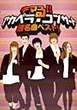 アカペラ曲集 キマる!!アカペラ・コンサート 超名曲ベスト! (楽譜)