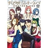 すんどめ!! ミルキーウェイ 10 ANOTHER END (ヤングジャンプコミックス)