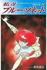 紅い牙 ブルー・ソネット 愛蔵完全版 14 Kindle版